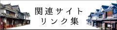 関連サイトリンク集
