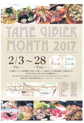 YAME GIBIER MONTH 2017 イメージ