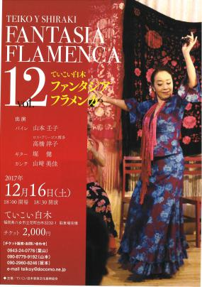 FANTASIA FLAMENCA vol.12<br />