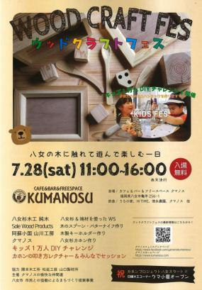 WOOD CRAFT FES<br />